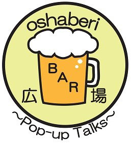 Student pop-up talks, dubbed Oshaberi Bar Pop-Up Talks at the JpGU-AGU meeting